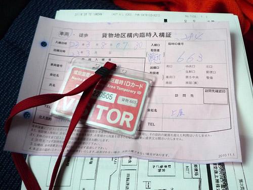 貨物地区臨時IDカードと貨物地区構内臨時入構証
