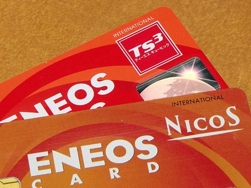 新旧ENEOSカード