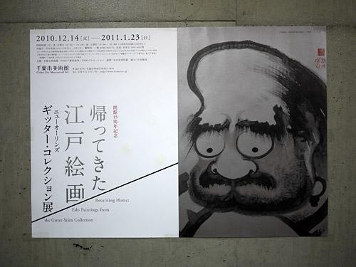 帰ってきた江戸絵画 ギッター・コレクション展