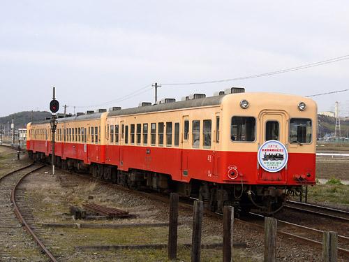 鉄道営業開始記念日