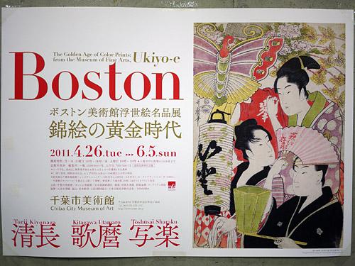 ボストン美術館 浮世絵名品展