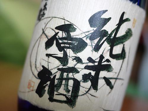 木戸泉 純米原酒