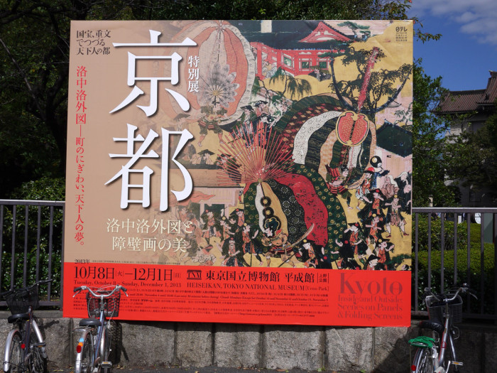 京都―洛中洛外図と障壁画の美」
