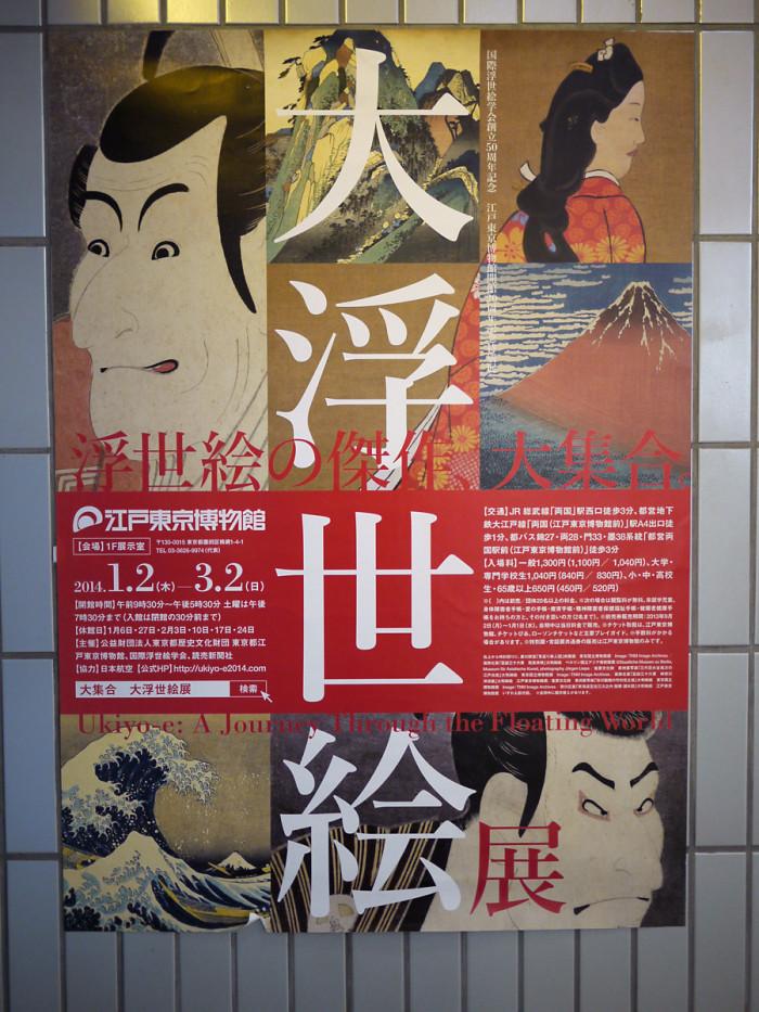帝釈天初詣と大浮世絵展