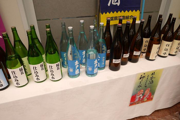 千葉の酒フェスタ