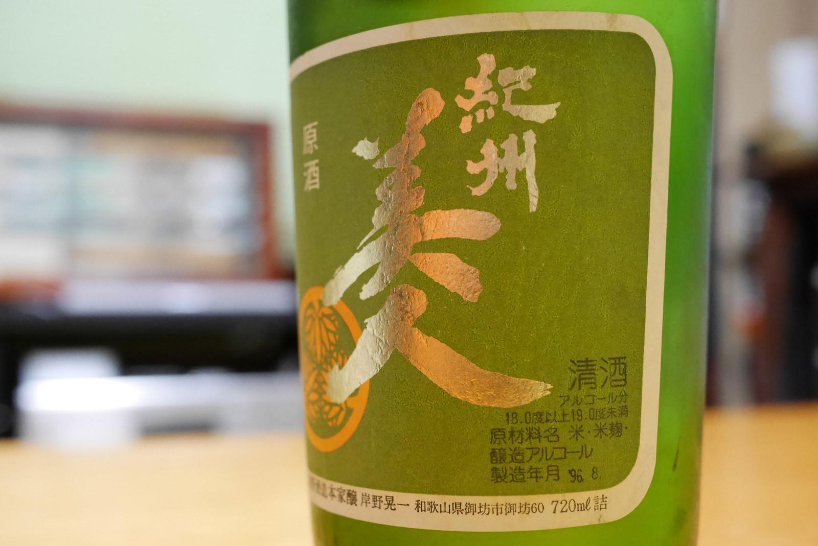 2014年下半期に呑んだ日本酒たち