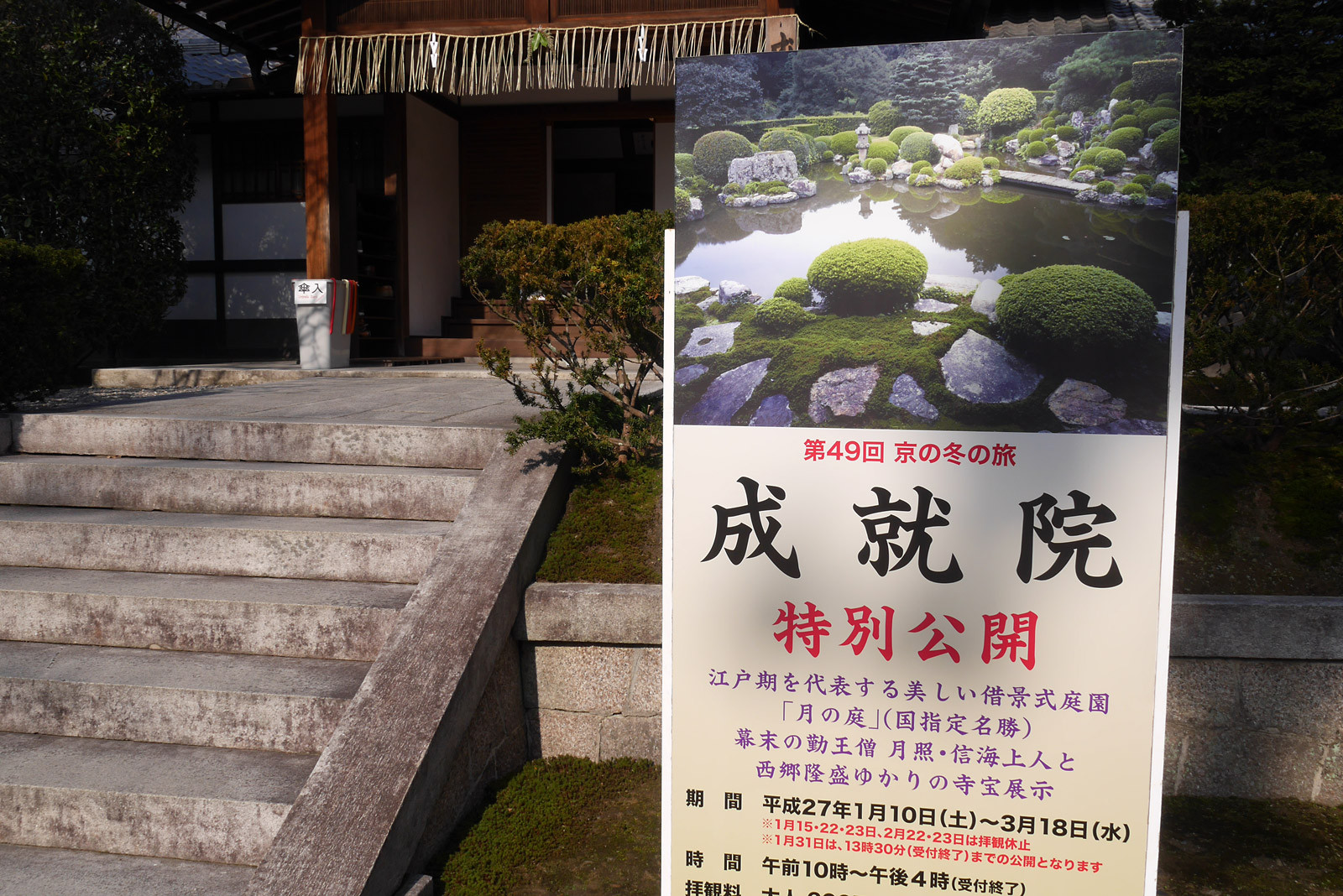 音羽山 清水寺の成就院 月の庭