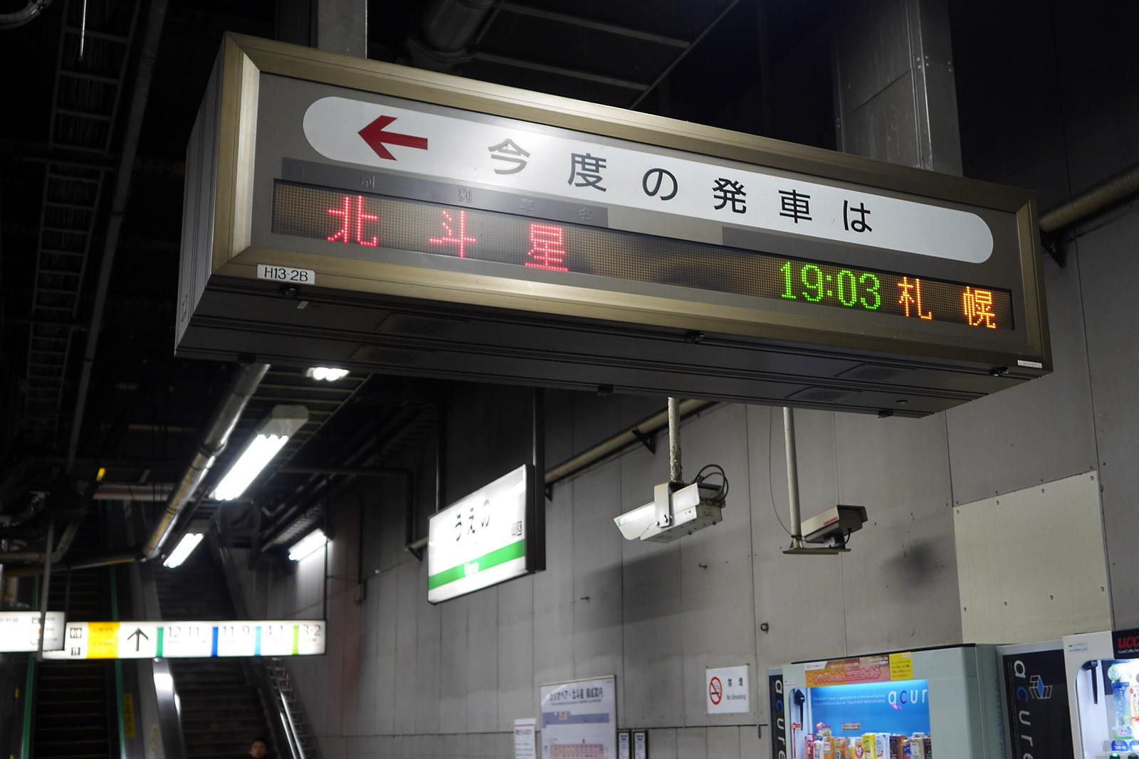 惜別・ブルートレインの旅(北斗星編)