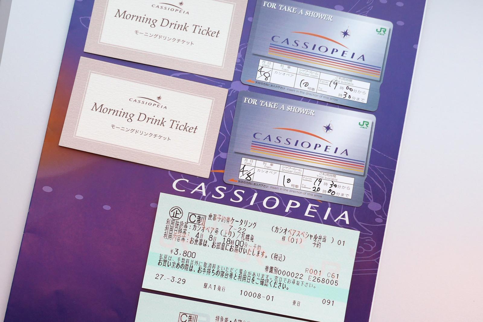 カシオペア チケット