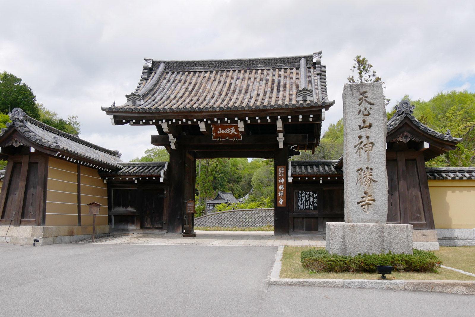 神勝禅寺総門