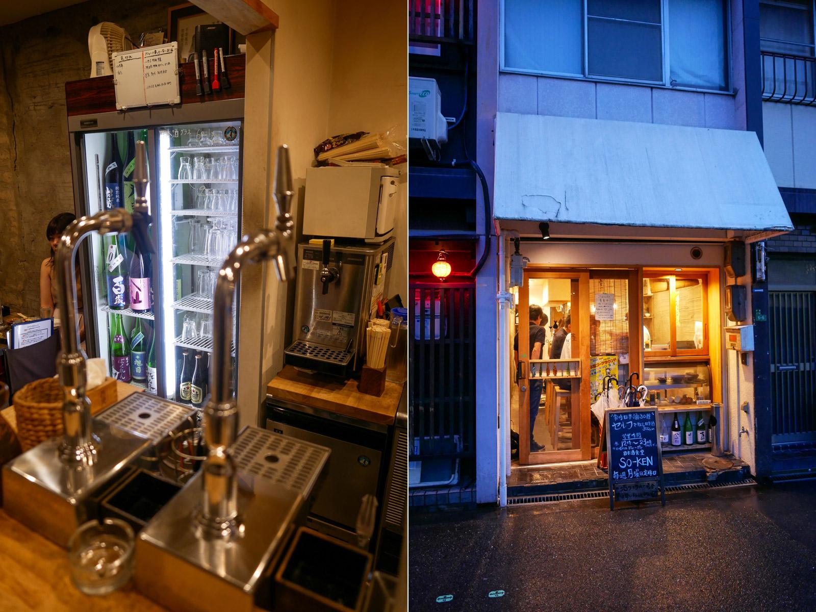 日本酒食堂 SO-KEN